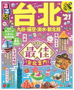 るるぶ台北'21 (るるぶ情報版海外)