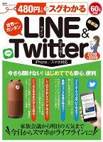 480円でスグわかるLINE & Twitter(2018-2019)