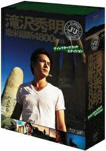 【楽天ブックスならいつでも送料無料】J's Journey 滝沢秀明 南米縦断 4800km Blu-ray BOX...