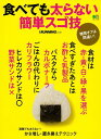 【バーゲン本】食べても太らない簡単スゴ技 [ 別冊RUNNI
