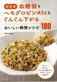 【バーゲン本】糖尿病 血糖値もヘモグロビンA1cもぐんぐん下がるおいしい鉄壁レシピ180