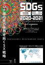 【POD】SDGs白書2020-2021 コロナ禍の先の世界を拓くSX戦略 (NextPublishing) [ SDGs白書編集委員会 ]