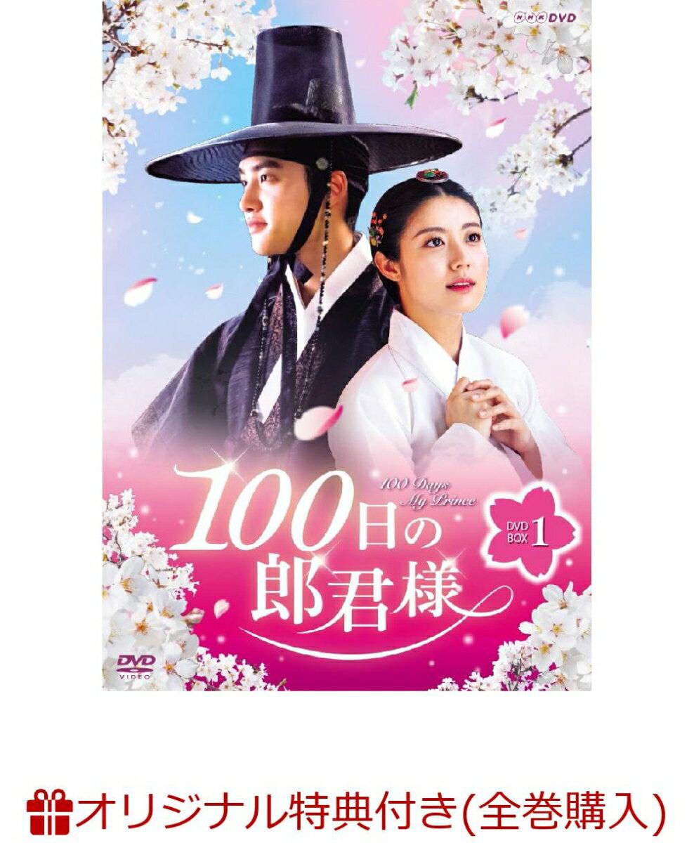 【楽天ブックス限定全巻購入特典対象】100日の郎君様 DVD-BOX 1