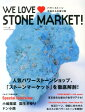 WE LOVE STONE MARKET! [ 中村泰二郎 ]