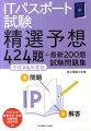 ITパスポート試験精選予想424題+最新200題試験問題集(平成24年度版)