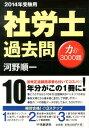 【送料無料】社労士過去問 力の3000題(2014年受験用) [ 河野順一 ]