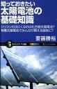 知っておきたい太陽電池の基礎知識 シリコンの次にくるのは化合物太陽電池?有機太陽電池 (サイエンス・アイ新書) [ 斎藤勝裕 ]