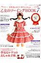 【楽天ブックスならいつでも送料無料】乙女のソーイングBOOK(7)