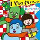 【楽天ブックス】【送料無料】CDみいつけた!パンパカパーン
