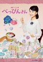 連続テレビ小説 べっぴんさん 完全版 Blu-ray BOX1【Blu-ray】 [ 芳根京子 ]