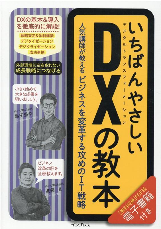 経営, 経営戦略・管理 DX IT ;
