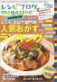 レシピブログmagazine(vol.6(2015 Spri)