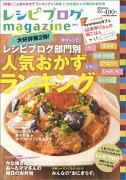 【新刊】<br />レシピブログmagazine(vol.6(2015 Spri)