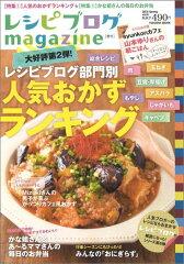【楽天ブックスならいつでも送料無料】レシピブログmagazine Vol.6