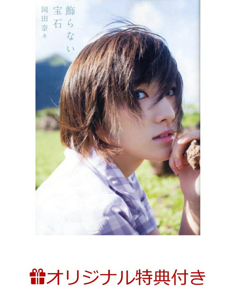 【楽天ブックス限定特典付き】岡田奈々 ファースト写真集 『 飾らない宝石 』