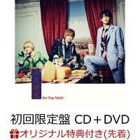 【楽天ブックス限定先着特典】三大欲求 (初回限定盤 CD+DVD)(アナザージャケット)