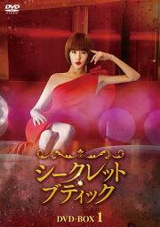 シークレット・ブティック DVD-BOX1