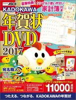 KADOKAWA年賀状 2017