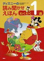 ディズニーの読み聞かせえほん(わくわく1歳)