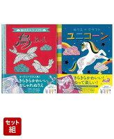 【バーゲン本】ぬりえ+クラフトセット1