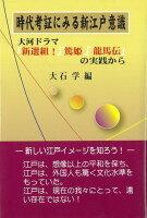 【バーゲン本】時代考証にみる新江戸意識