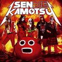 【楽天ブックスならいつでも送料無料】SENDIE KAMOTSU (CD+DVD) [ 仙台貨物 ]