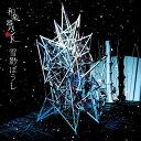 雪影ぼうし (初回限定盤 CD+DVD)【MUSIC VIDEO盤】 [ 和楽器バンド ]