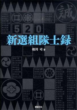 楽天ブックス: 新選組全隊士徹底ガイド - 前田政記 - 4309407080 : 本