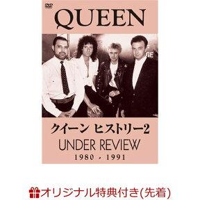 【楽天ブックス限定先着特典】クイーン ヒストリー2 1980-1991(缶バッジ付き)
