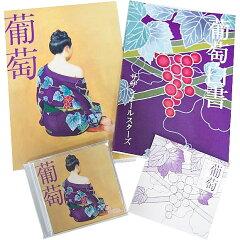 【楽天ブックスならいつでも送料無料】《n》葡萄 (完全生産限定盤B CD+オフィシャルブック+ ...