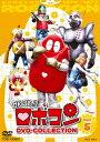 がんばれ!!ロボコン DVD-COLLECTION Vol.5 [ 住吉正博 ]