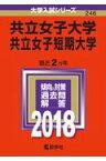 共立女子大学・共立女子短期大学(2018) (大学入試シリーズ)