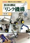キットで学ぶ「リンク機構」 「機械工学」の重要分野「機構学」! (I/O books) [ 馬場政勝 ]