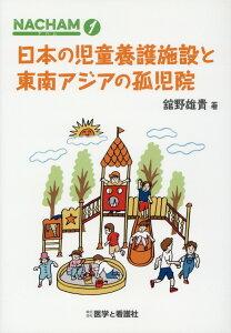 日本の児童養護施設と東南アジアの孤児院 (NACHAM) [ 舘野雄貴 ]