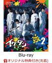 【楽天ブックス限定全巻購入特典対象】イケダンMAX Blu-ray BOX シーズン2(オリジナル映像特典DVD付き)【Blu-ray】 [ 安井謙太郎 ]・・・