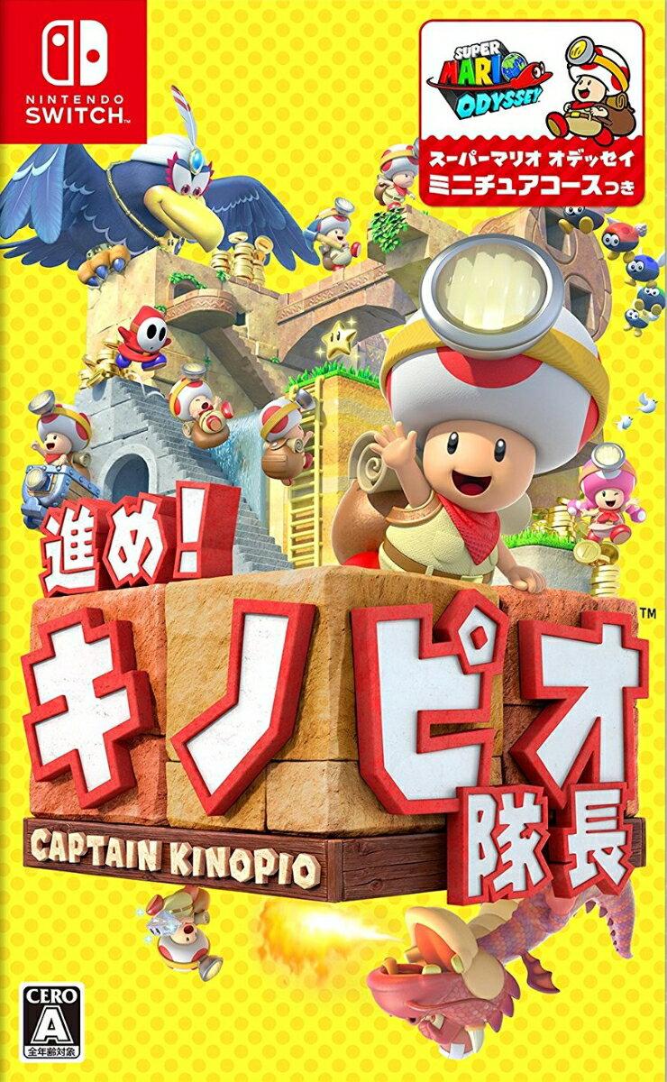 進め!キノピオ隊長 Nintendo Switch版