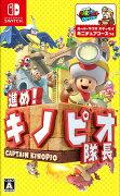 Nintendo Switch版『進め!キノピオ隊長』予約開始!
