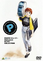 EMOTION the Best 機動警察パトレイバー MUSIC COLLECTION