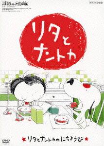 NHK DVD::リタとナントカ リタとナントカのにちようび画像
