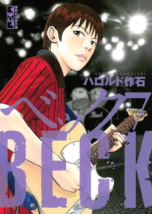 BECK(7)画像