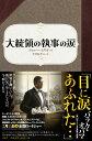 【送料無料】大統領の執事の涙 [ ウィル・ヘイグッド ]