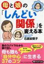 母と娘の「しんどい関係」を変える本 (PHP文庫) [ 石原 加受子 ]