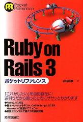 【送料無料】Ruby on Rails 3ポケットリファレンス [ 山田祥寛 ]