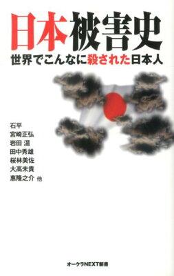 【楽天ブックスならいつでも送料無料】日本被害史 [ 石平 ]