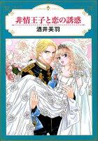 非情王子と恋の誘惑
