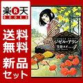 ジゼル・アラン 1-4巻セット【特典:透明ブックカバー巻数分付き】