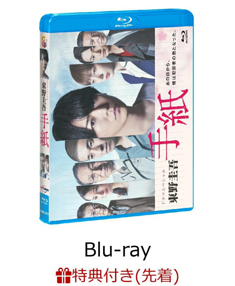 【先着特典】ドラマスペシャル「東野圭吾 手紙」Blu-ray(オリジナルロゴステッカー付き)【Blu-ray】