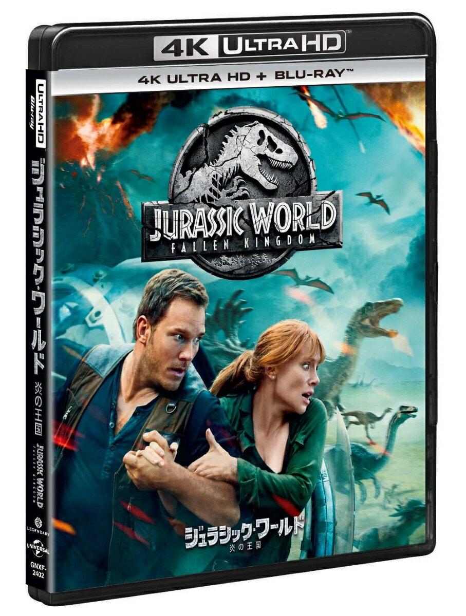 ジュラシック・ワールド/炎の王国 4K ULTRA HD+ブルーレイセット【4K ULTRA HD】