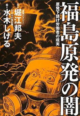 【送料無料】福島原発の闇