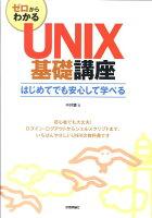 ゼロからわかるUNIX基礎講座